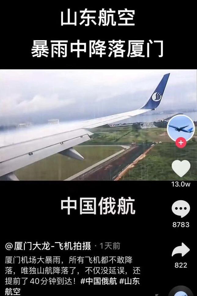 山东航空有多硬核?网友:只要天上不下刀,山航永远不迟到!