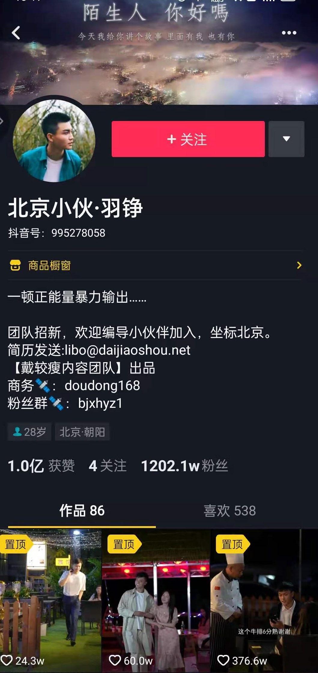 """靠""""吵架""""走红网络的""""北京小伙·羽铮"""""""