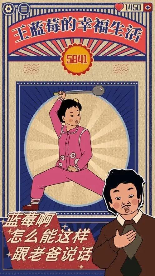 王蓝莓 - 一个生活在八九十年代的小孩