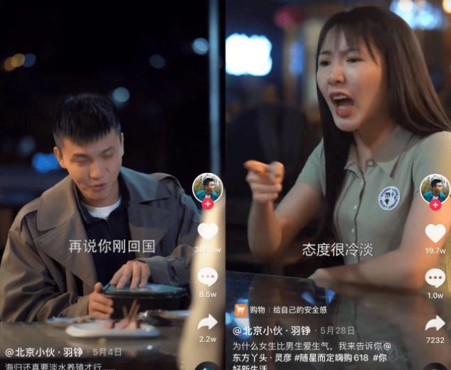 """""""吵架""""暴涨800万粉丝,北京小伙找到了流量缺口?"""