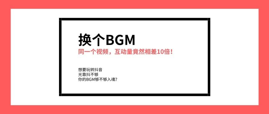 """2021抖音必选BGM,论抖音""""音乐""""的重要性"""