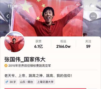 全红婵一周涨粉300w,体育明星终成新媒体平台香饽饽