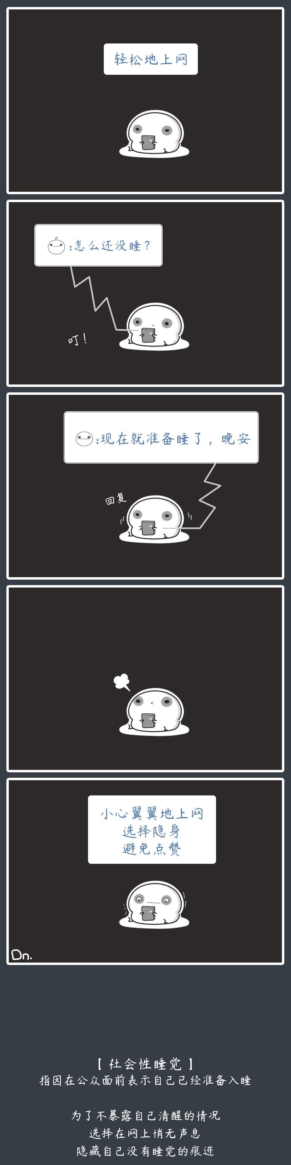 """""""社会性睡眠"""",我睡了,但没完全睡"""