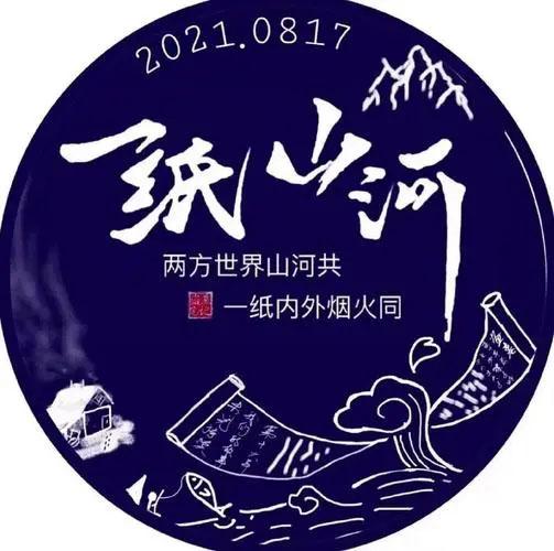 """又到了一年一度的""""八一七稻米节"""",谁和你共赴长白山之约"""