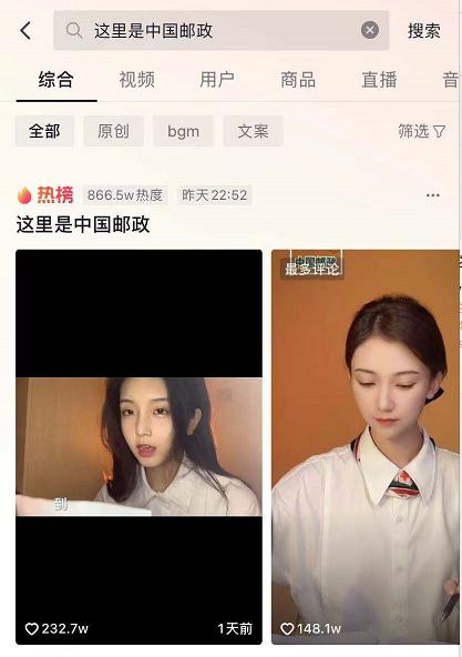 #这里是中国邮政#抖音火了,视频背后到底有什么魅力?