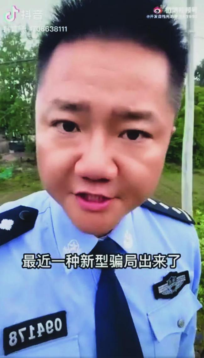 """一条反诈视频播放1.7亿次!民警""""明sir"""":""""""""天下无诈才是真的红"""""""