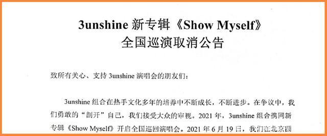 "3unshine解散是乌龙!来看看她们是如何从""最丑女团""到洋气少女"