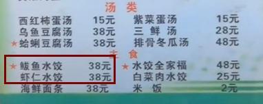 """网红""""姜涛""""又一次把自己骂上热搜,水饺事件不断反转,都是无底线的炒作"""