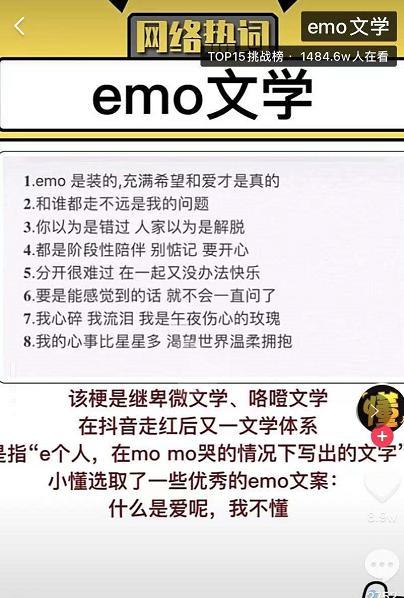 Emo大师是什么?Emo文学是什么意思?