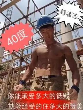 搬砖小伟:16岁搬砖,如今靠着一身完美的健身身材,圈粉无数!