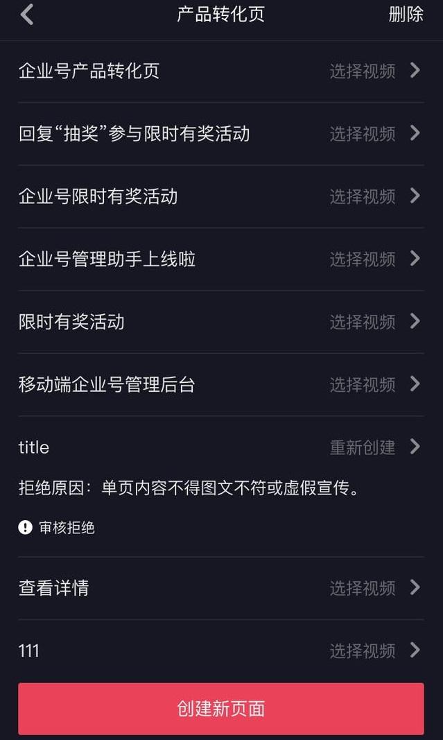 抖音视频评论置顶产品转化页如何设置?