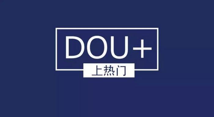 dou+是什么?如何进行dou+投放?