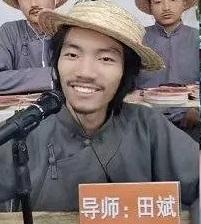 """""""我乃导师田斌"""",田斌是谁?他是怎么火的?"""