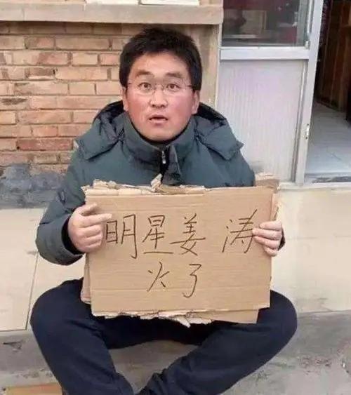 """网红""""笑神""""姜涛不走寻常路,送女友99朵玫瑰自己都嫌贵"""