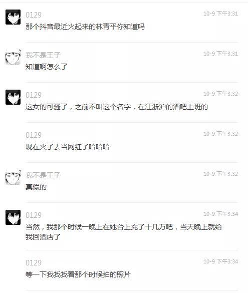 抖音网红林清平酒吧黑历史被金主曝光!目前账号已清空