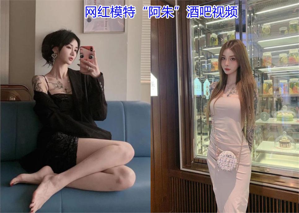 """网红模特""""阿朱""""落网?福利姬阿朱酒吧裸舞事件"""