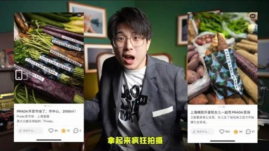 """上海Prada菜场""""出圈""""了,网红争相打卡,买菜只为拍照?"""