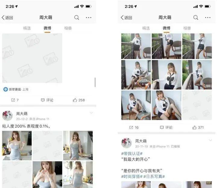 抖音网红周大萌第三弹流出!网友评论:真有料!