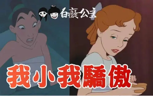 """台湾网红""""白痴公主""""火了!24秒视频吓坏粉丝:这能播吗?"""